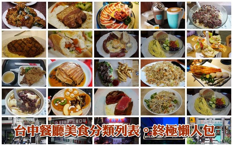 台中美食餐廳小吃推薦 終極分類無敵懶人包整理2018.11更新(文章數2211篇)   酷麥克同名網誌