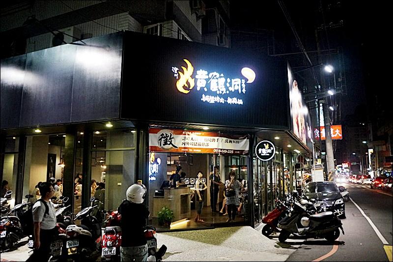 [台中] 澄川黃鶴洞逢甲店 台中韓式料理推薦 看了韓劇一起吃飯吧想吃部隊鍋跟銅板烤肉(歇業) | 酷麥克同名網誌